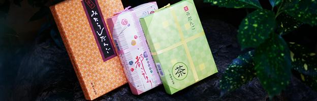 商品パッケージ(例)みたらしだんご、京・都こてまり、京・茶だんご