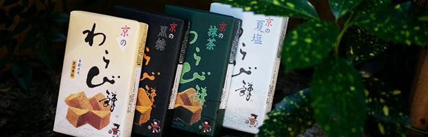 商品パッケージ(例)京のわらび餅、京の黒糖わらび餅、京の抹茶わらび餅、京の夏塩わらび餅