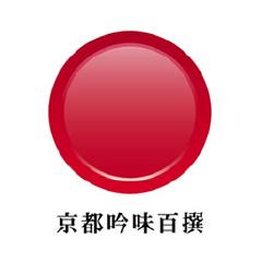 京都吟味百選